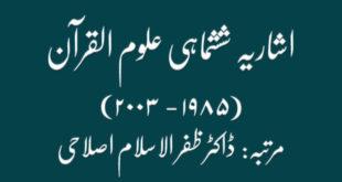 اشاریہ ششماہی علوم القرآن