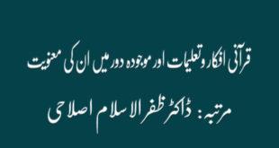 قرآنی افکار وتعلیمات اور موجودہ دور میں ان کی معنویت